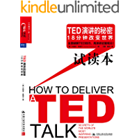 TED演讲的秘密:18分钟改变世界 (试读本)