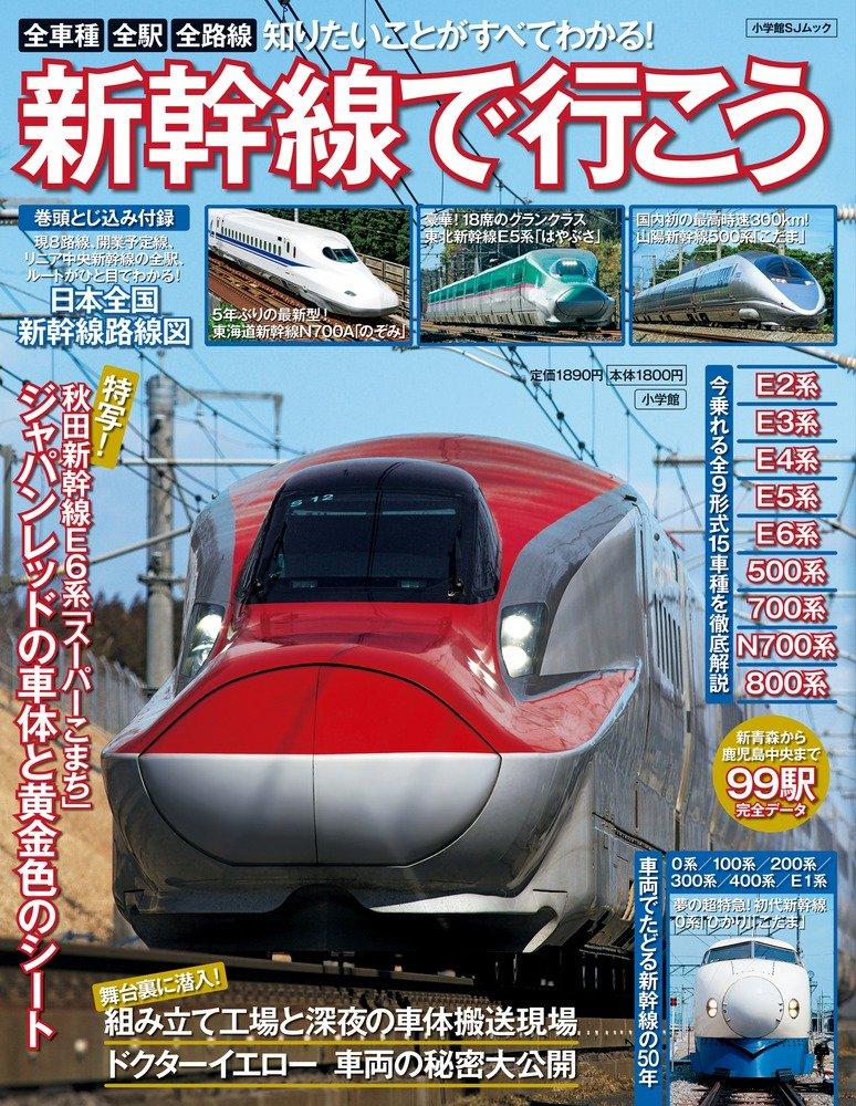 Download Take the Shinkansen: route all station all models all (Shogakukan SJ ¡¤ MOOK) (2013) ISBN: 409104641X [Japanese Import] pdf epub