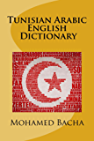 Tunisian Arabic - English Dictionary: The Ideal Supplement for Learners & Teachers of Tunisian Arabic