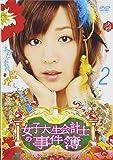 女子大生会計士の事件簿 2 [DVD]
