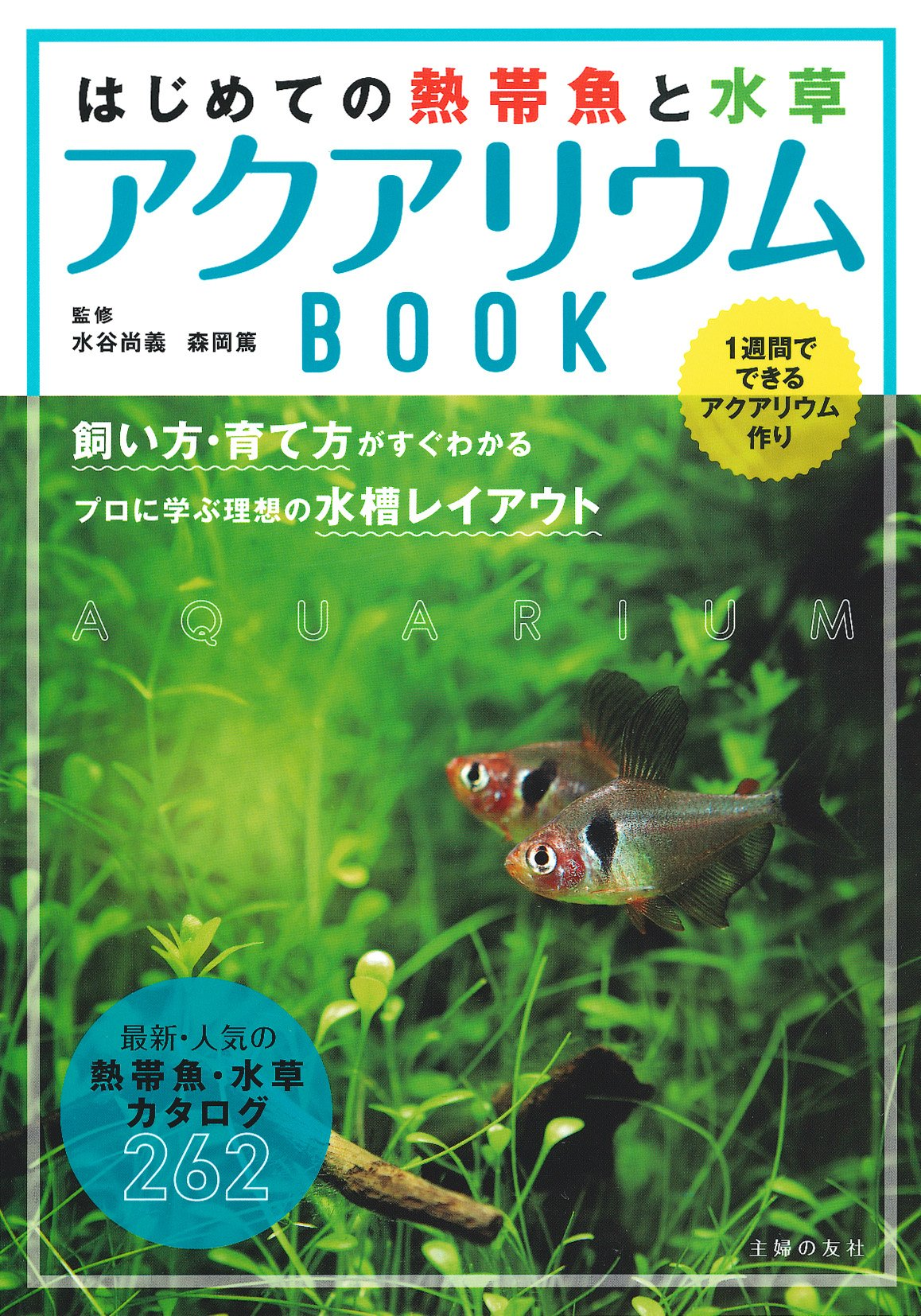 『はじめての熱帯魚と水草 アクアリウムBOOK』(主婦の友社)