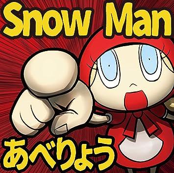 Amazon | Snow Man | あべりょう...