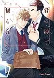 君の隣で揺られて【SS付き電子限定版】 (Charaコミックス)