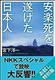【お試し特別版】安楽死を遂げた日本人