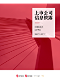 上市公司信息披露问答活页(沪市)