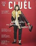 CLUEL(クルーエル) 2018年 12 月号 [雑誌]