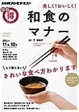 美しく! おいしく! 和食のマナー (NHKまる得マガジン)