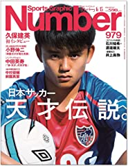 Number(ナンバー)979号「日本サッカー 天才伝説。」 (Sports Graphic Number(スポーツ・グラフィック ナンバー)) 雑誌