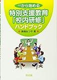 一から始める特別支援教育「校内研修」ハンドブック