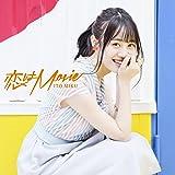 恋はMovie(初回限定盤B)(DVD付)