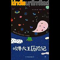 吹牛大王历险记(2018新版·彩色插图典藏版)