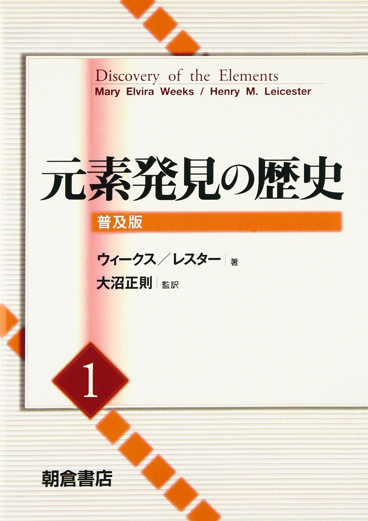 Download Genso hakken no rekishi. pdf