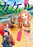 童貞カヤッカーカケル 2 完結 (バンブーコミックス)