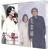 失楽園 海外版オリジナル・ヴァージョン [Blu-ray]