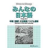 みんなの日本語 中級I 翻訳・文法解説 ベトナム語版