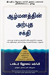 THE POWER OF YOUR SUBCONSCIOUS MIND  (Tamil) Kindle Edition