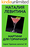 МАРТИНИ ДЛЯ ГОРНИЧНОЙ: Russian/French edition (Крепкие напитки t. 1)
