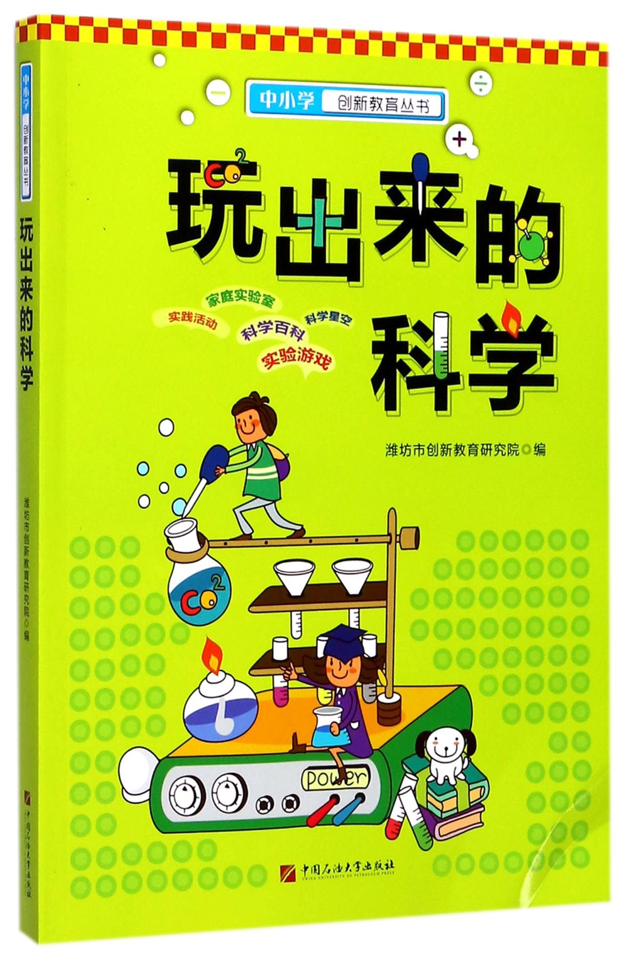 The Science in Games (Chinese Edition) pdf epub