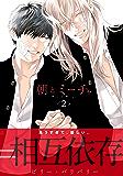 朝とミーチャ 2 (ダリアコミックスe)
