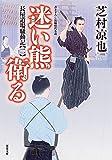 迷い熊衛る-長屋道場騒動記(2) (双葉文庫)
