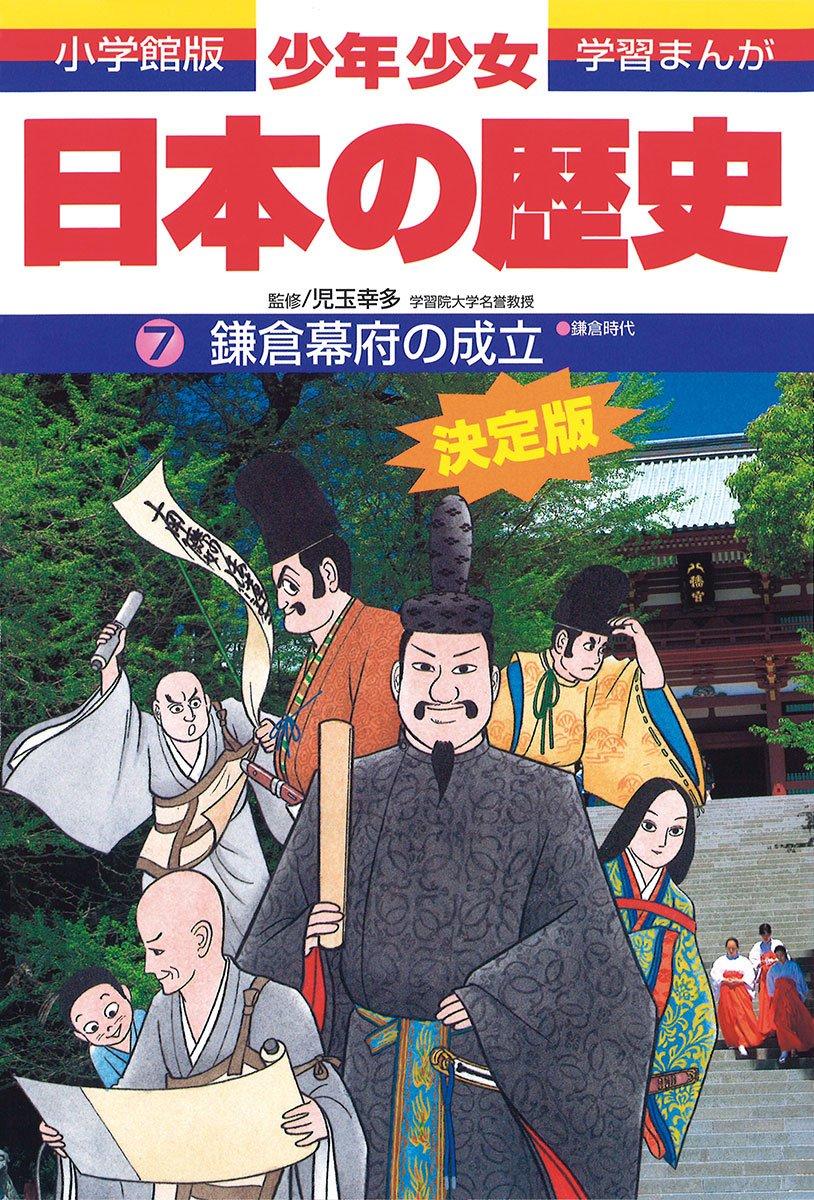 """""""鎌倉幕府の成立"""