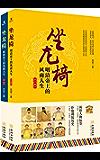 坐龙椅:明清帝王的风雨人生(套装共2册)(给历史爱好者的精神读本,一本书读懂明清历史)