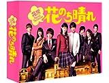 【早期購入特典あり】花のち晴れ~花男Next Season~ Blu-ray BOX(ミニクリアファイル付)