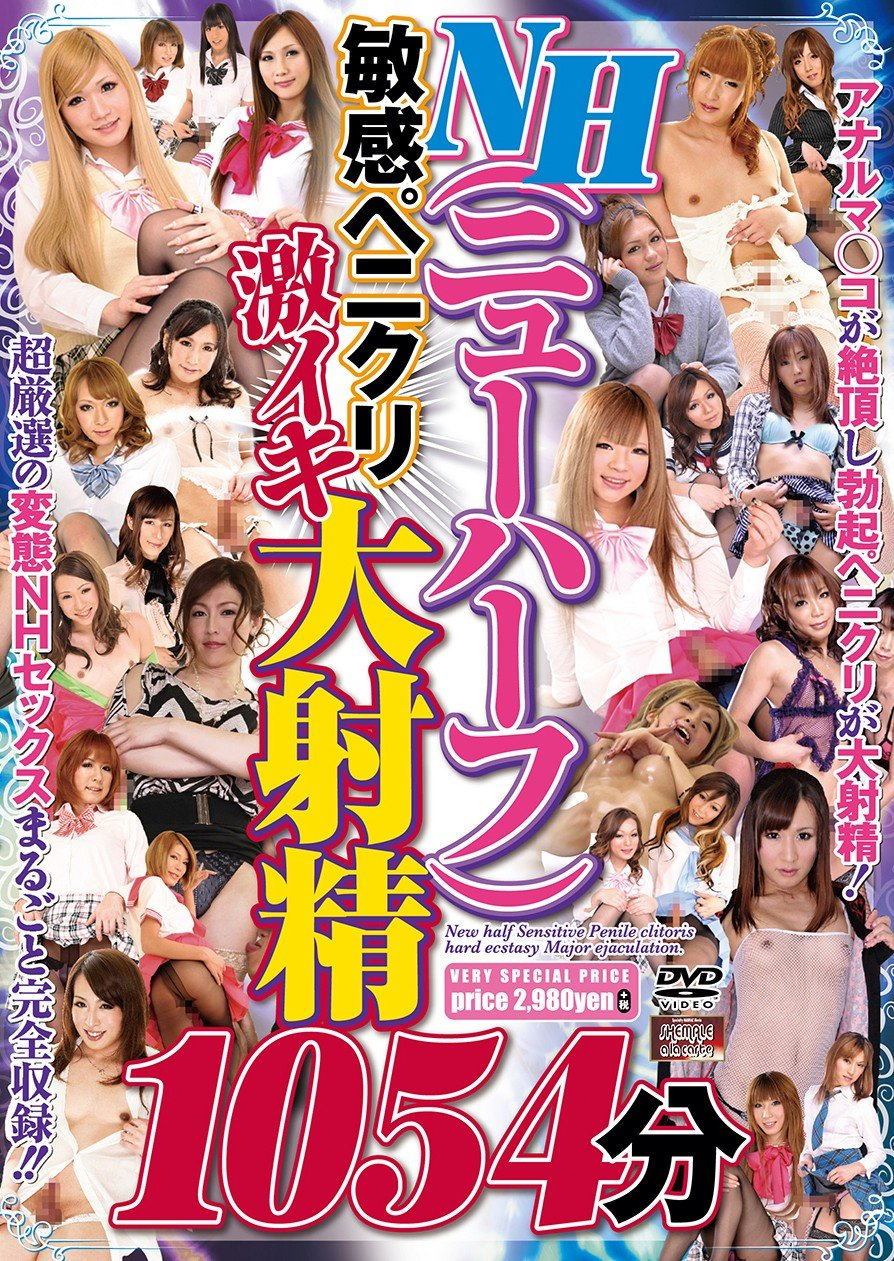 Remarkable japanese transsexuals dvd apologise