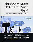 業務システム開発モダナイゼーションガイド 非効率な日本のSIを変革する実践的ベストプラクティス