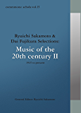 commmons: schola vol.15 Ryuichi Sakamoto & Dai Fujikura Selections:Music of the 20th century II 20世紀の音楽 II (1945年~現在まで) commmons schola