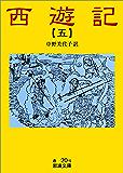西遊記 5 (岩波文庫)