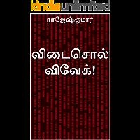 விடைசொல் விவேக் (Tamil Edition)