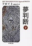 夢判断 下 (新潮文庫 フ 7-2)