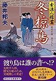 冬椋鳥 素浪人稼業15 (祥伝社文庫)