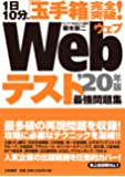 1日10分、「玉手箱」完全突破!  Webテスト 最強問題集'20年版