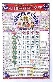Llrp Lala Ramswaroop Ramnarayan Panchaang Hindu Calender 2019 With