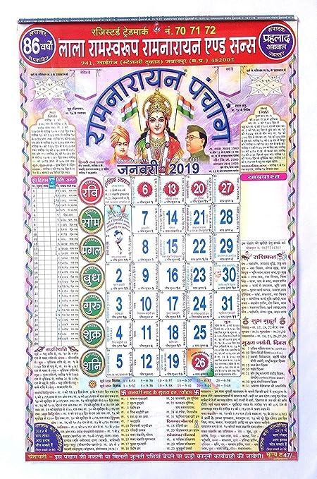 Hindu Calendar Lala Ramswaroop 2019 December Lala Ramswaroop Ramnarayan & Sons Panchang 2019: Amazon.in: Office