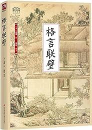 格言联璧(国学大书院)(寓至理于生活 本世事为学问) (Chinese Edition)