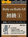 Ruby on Rails 5.0 初級①: 経路、アクション、テンプレート (OIAX BOOKS)