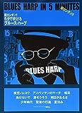 超カンタン!! 5分で吹けるブルースハープ 誰でもカンタンにブルースハープが吹ける (楽譜)