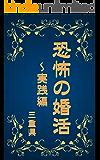 恐怖の婚活~実践編