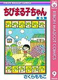 ちびまる子ちゃん 9 (りぼんマスコットコミックスDIGITAL)