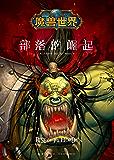 部落的崛起(史诗级网游《魔兽世界》官方正史小说,无数游戏玩家回忆的延续,经典重铸,100%还原官方设定。)