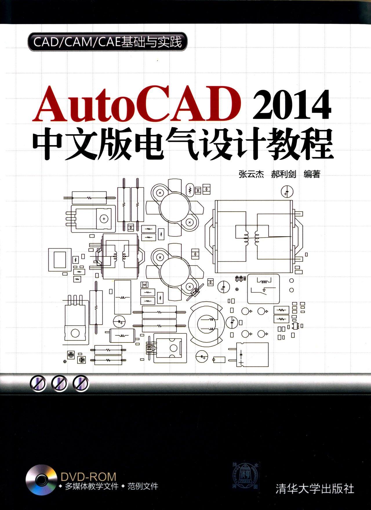 AutoCAD2014中文版电气设计教程(附光盘) PDF