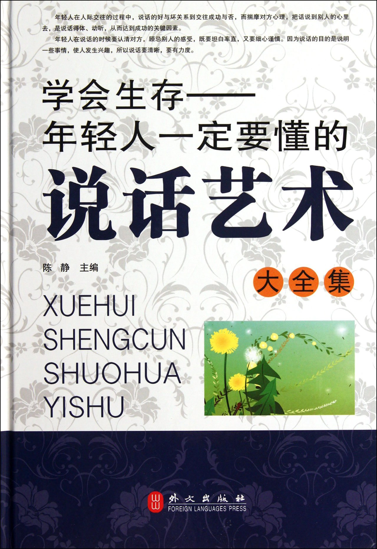 Read Online Learn to Survive- the Complete Works of the Art of Talking Young People Must Know (Chinese Edition) pdf epub