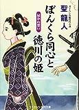 ぼんくら同心と徳川の姫―届かぬ想い (コスミック・時代文庫)