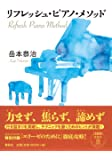 リフレッシュ・ピアノ・メソッド