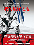 我的应许之地:以色列的悲情与荣耀(完整图文版)