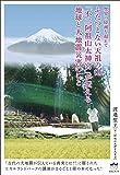 ふたつとない天祖の山 「不二阿祖山太神宮」が伝える地球(ちだま)と大地震災害のこと