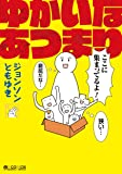 ゆかいなあつまり (マイクロマガジン☆コミックス)